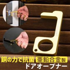 ドアオープナー 亜鉛合金 銅 非接触 ウイルス対策グッズ プッシュスティック 接触防止 ボタン押し 感染予防 便利グッズ