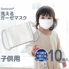 マスク 在庫あり 即納 10枚セット ガーゼマスク 男女兼用 子供用 幼児用 白マスク 綿100% コットン 布マスク 洗えるマスク