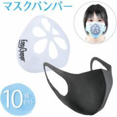 マスク スペース シリコン 10枚入 マスクバンパー マスクフレーム 洗える マスクインナー マスクブラケット