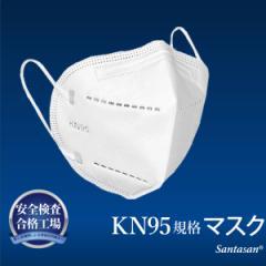マスク 在庫あり 即納 KN95マスク N95同等 不織布マスク 男女兼用 大人用 白マスク ふつうサイズ