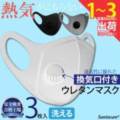 マスク 在庫あり 即納 3枚セット ウレタンマスク 換気口付き フィルターマスク 弁付きマスク 男女兼用 大人用 白マスク 黒マスク ファッ
