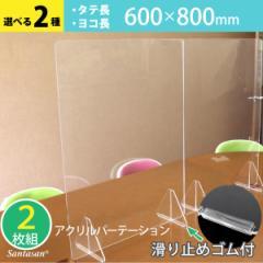 パーテーション 2枚組 飛沫対策 アクリル板 透明 自立 衝立 仕切り パネル 間仕切り コロナ対策 飛沫防止 感染防止