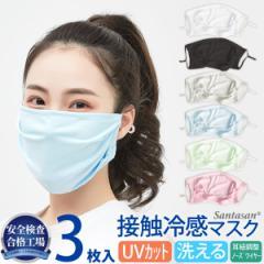 マスク 夏用 3枚 接触冷感 UVカット 蒸れない 夏 夏用マスク 冷感マスク 洗えるマスク 立体マスク 大人用 ひんやり 涼しい 布マスク