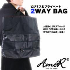 AmoR【送料無料】ショルダーバッグ B4 メンズバッグ ビジネスバッグ Lサイズ PU革 トートバッグ 男性用 メンズファッション