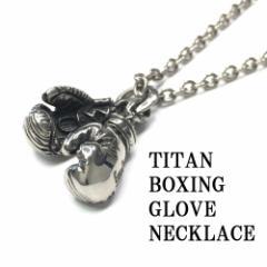 純チタン製 ボクシンググローブネックレス メンズネックレス BOXING GLOVE NECKLACE TITAN TITANIUM イージーチェンジ EasyChange