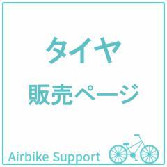 自転車パーツ タイヤ