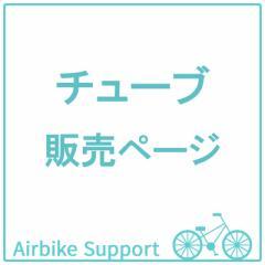 自転車パーツ チューブ