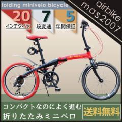 折りたたみ自転車 ミニベロ 20インチ 7段変速 Airbike