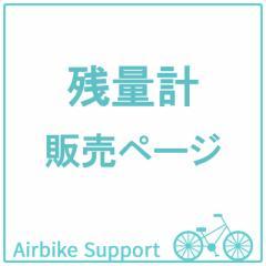 自転車パーツ 残量計