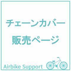 自転車パーツ チェーンカバー