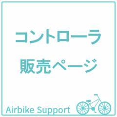 自転車パーツ コントローラ