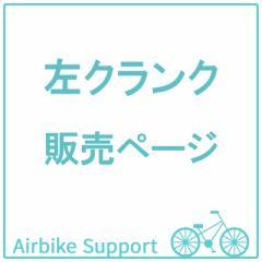 自転車パーツ 左クランク