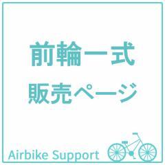 自転車パーツ 前輪一式