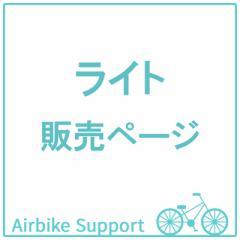 自転車パーツ ライト一式