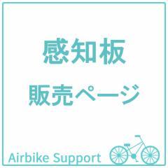 自転車パーツ 感知板