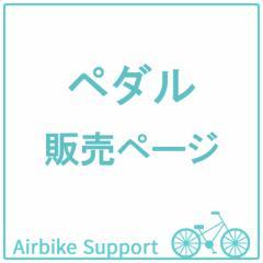 自転車パーツ ペダル