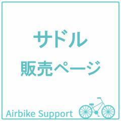自転車パーツ サドル