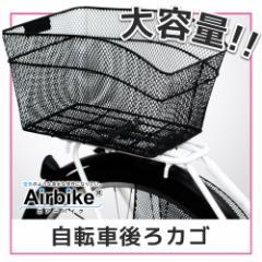 大容量! 自転車用後ろカゴ Airbike (自転車用カゴ 後ろかご 後ろ籠)