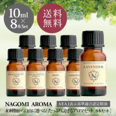 ピュアエッセンシャルオイル選べる8本セット各10ml 【アロマオイル/精油】