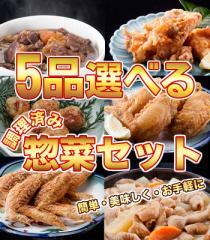 【送料無料】【お惣菜】6品選べるお惣菜セット 唐...