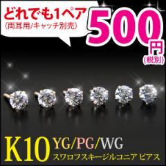 セール特価! ピアス スワロフスキージルコニア K10 10k 10金 3mm K10YG/PG/WG 『キャッチ別売』