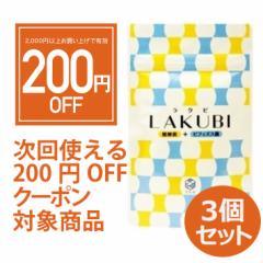 LAKUBI (ラクビ) らくび 3袋セット