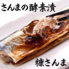 平林商店 糠さんま(ぬかさんま)3尾入 さんまの酵素漬 北海道土産 人気 【凍】