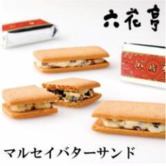 六花亭 マルセイバターサンド 5個入  / 北海道のお土産 レーズンとバタークリームのサンドクッキー ZIP!