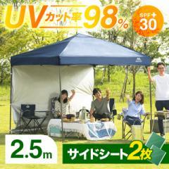 タープテント 2.5m UVカット 防水 送料無料 おしゃれ アウトドア