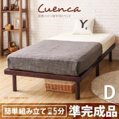 ベッド すのこベッド ダブル Cuenca クエンカ シングル 木製 準完成品