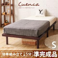 ベッド すのこベッド シングル Cuenca クエンカ シングル 木製 準完成品