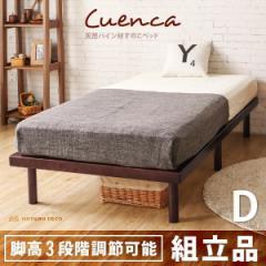 ベッド すのこベッド ダブル Cuenca クエンカ シングル 木製 組立品