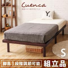 ベッド すのこベッド シングル Cuenca クエンカ シングル 木製 組立品