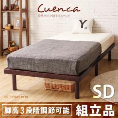 ベッド すのこベッド セミダブル Cuenca クエンカ シングル 木製 組立品