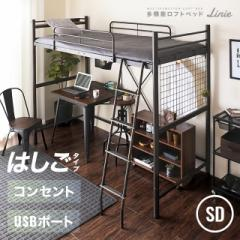 ロフトベッド 2段ベッド セミダブル はしご パイプ パイプベッド システムベッド 宮付き 宮棚 収納 コンセント おしゃれ