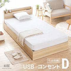 ベッド ベッドフレーム ダブル コンセント付き USBポート付き 収納付き 引き出し付き 宮棚 宮付き フロアベッド ローベッド 木製 北欧