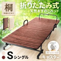 折りたたみベッド すのこベッド シングル 簡易ベッド 木製ベッド  ベッド ベッドフレーム シングルベッド