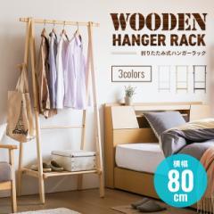 ハンガーラック ワードローブ クローゼットハンガー 衣類ハンガー コンパクト 折りたたみ 棚付き シンプル 北欧 洋服収納 衣類収納