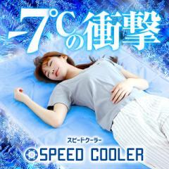 SPEED COOLER 冷却ジェルマット 90×140 90×180