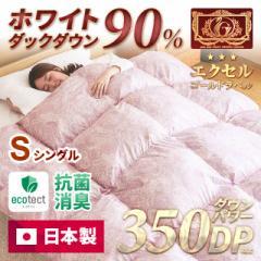 羽毛布団 送料無料 日本製 シングル  掛け布団 布団カバー 枕カバー セット