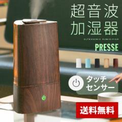 超音波加湿器 加湿 PRESSE アロマ加湿器 タワー型 卓上 オフィス 大容量 木目 ウッド エコ 乾燥 加湿 おしゃれ
