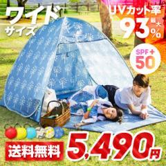 ポップアップテント ビーチテント アウトドア キャンプ UVカット ワイドサイズ 2〜3人用 送料無料  おしゃれ かわいい レジャー