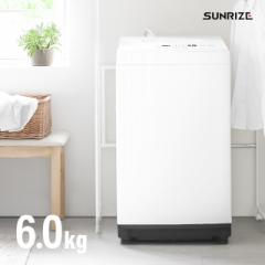 全自動洗濯機 6kg 洗濯層洗浄 残り湯洗濯可能 チャイルドロック おしゃれ