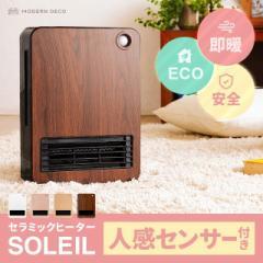 セラミックファンヒーター 省エネ 暖房器具 小型 電気 コンパクト SOLEIL