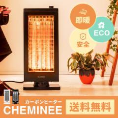 遠赤外線カーボンヒーター CHEMINEE 小型 電気ストーブ 首振り 暖房 省エネ スリム ヒ−ター