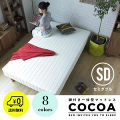 脚付きマットレスベッド cocoa ボンネルコイル ポケットコイル 一体型 セミダブル
