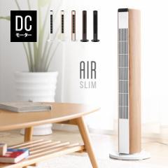 扇風機 スリム タワーファン タワー dcモーター リビングファン リモコン付き 首振り コンパクト 省エネ AIRSLIM