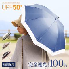 日傘 UVカット 完全遮光 遮光率100% 傘 雨傘 晴雨兼用 軽量 おしゃれ かわいい レディース メンズ  男女兼用 UV対策 紫外線対策