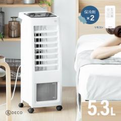冷風扇 リモコン式 保冷剤×2個 冷風機 送料無料 スポットクーラー クールファン リビング扇風機 タワーファン 大容量タンク 自動首振り