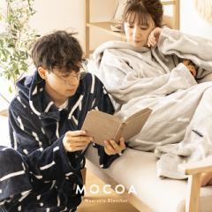 着る毛布 モコア MOCOA 送料無料 ルームウェア レディース メンズ フリーサイズ もこもこ モコモコ かわいい 可愛い おしゃれ 部屋着 着